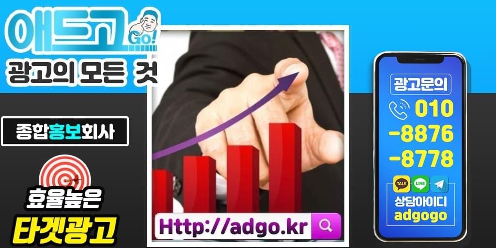 계양모바일광고바이럴마케팅