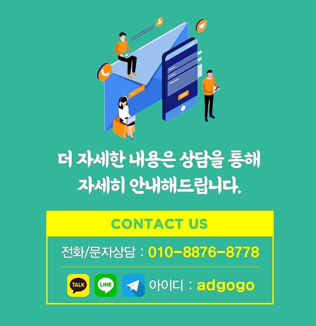 계양모바일광고언택트마케팅